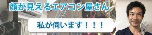 エアコン取り付け取り外し工事は愛知県名古屋市のECサービス