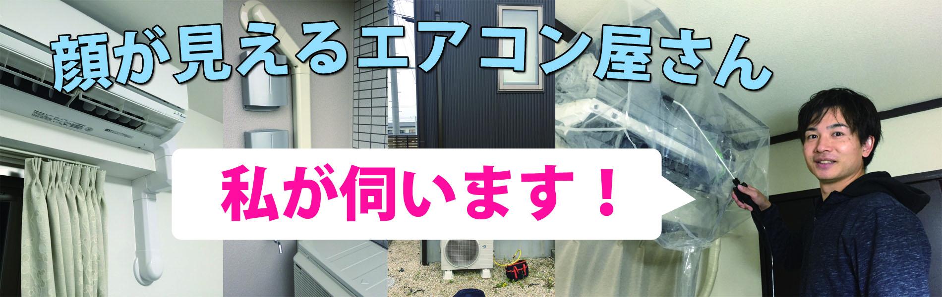 愛知県名古屋市のエアコン取り付け工事業者のECサービスは、顔が見えるエアコン屋さんですので安心です。