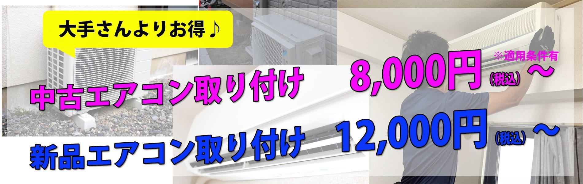 愛知岐阜三重のエアコン取り付け工事業者は名古屋市のECサービスまで|中古エアコン取り付け工事5400円~新品エアコン取付工事11000円~